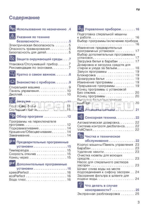 Инструкция Bosch WLK24271OE страница №3