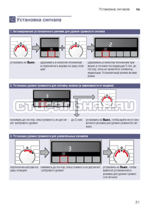 Инструкция Bosch WLK24271OE страница №21