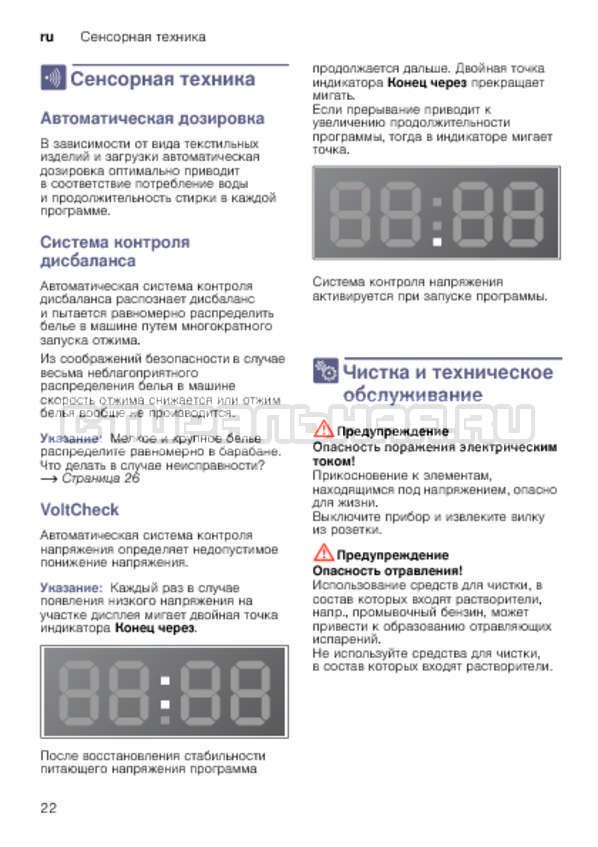 Инструкция Bosch WLK24271OE страница №22
