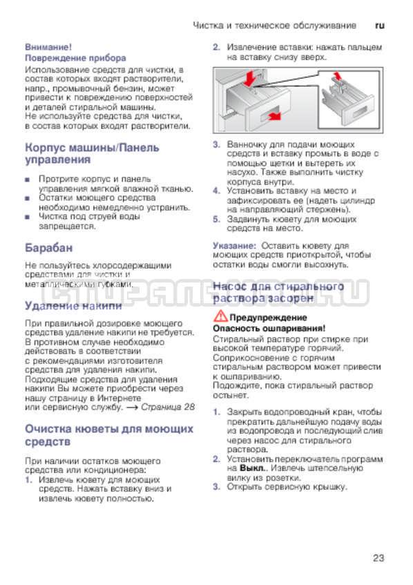 Инструкция Bosch WLK24271OE страница №23