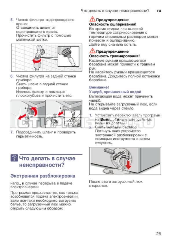 Инструкция Bosch WLK24271OE страница №25