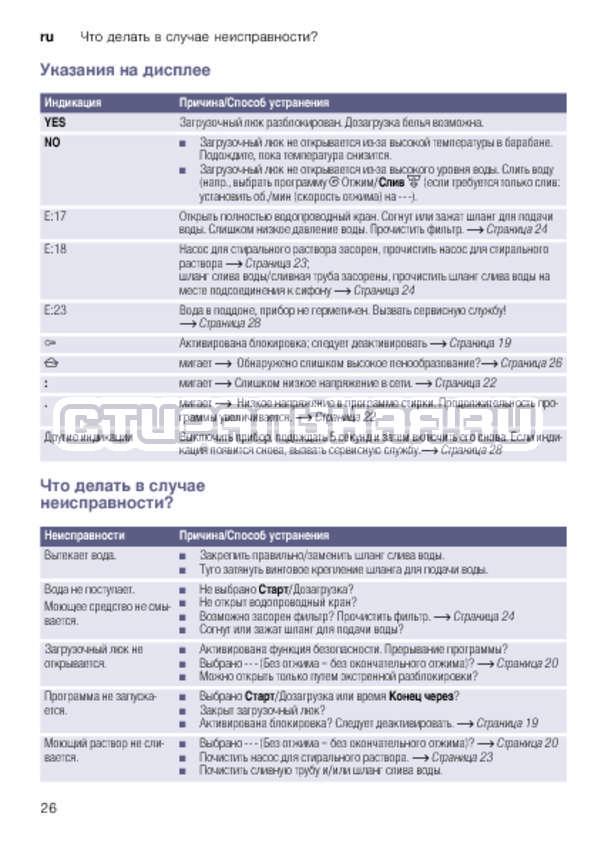Инструкция Bosch WLK24271OE страница №26