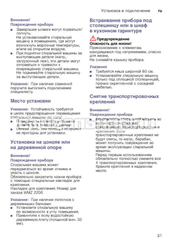 Инструкция Bosch WLK24271OE страница №31