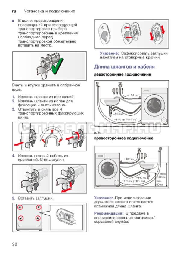 Инструкция Bosch WLK24271OE страница №32
