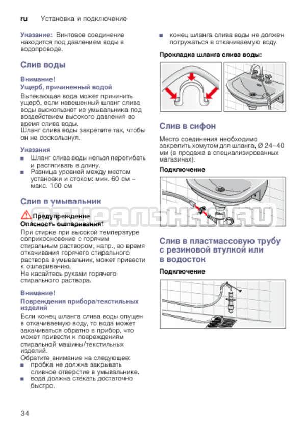 Инструкция Bosch WLK24271OE страница №34