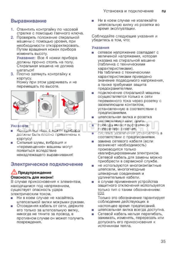 Инструкция Bosch WLK24271OE страница №35
