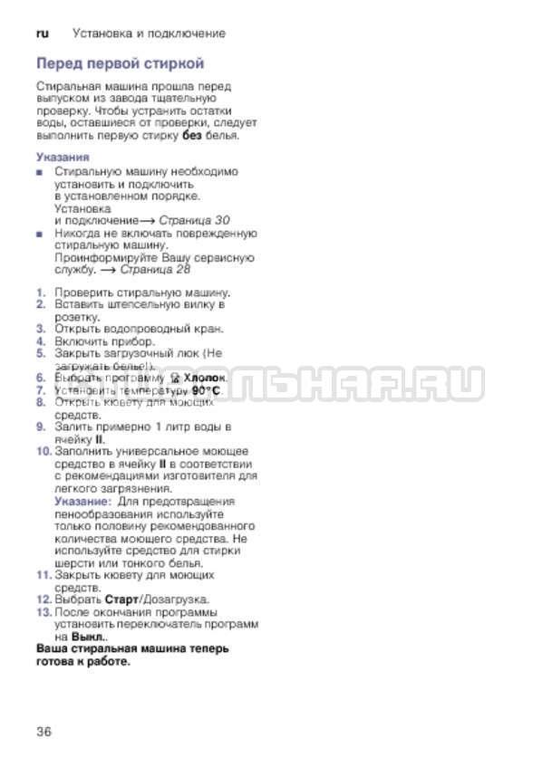 Инструкция Bosch WLK24271OE страница №36