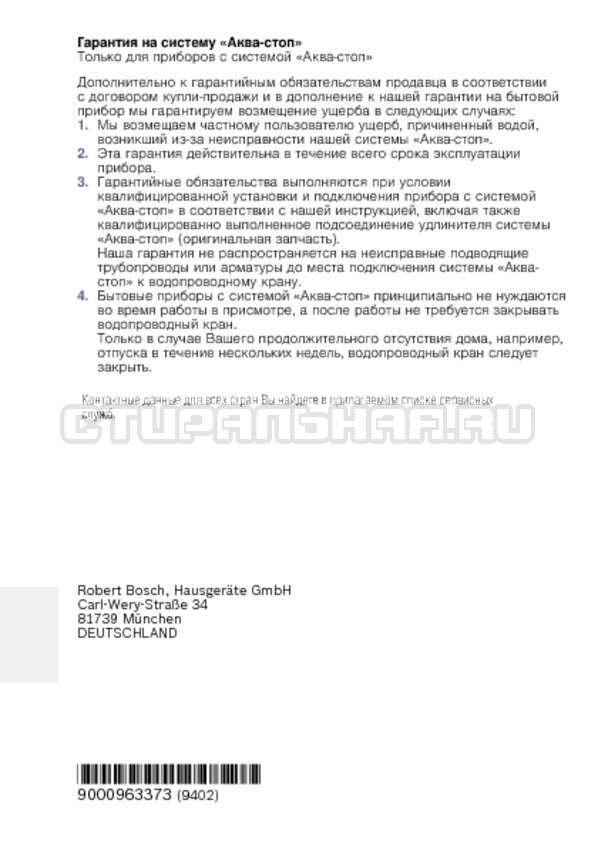 Инструкция Bosch WLK24271OE страница №40
