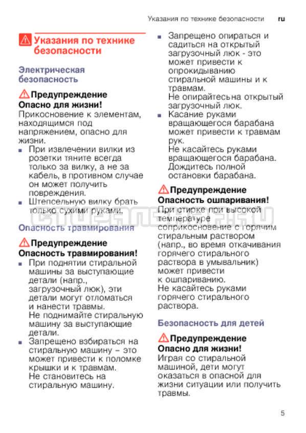 Инструкция Bosch WLK24271OE страница №5