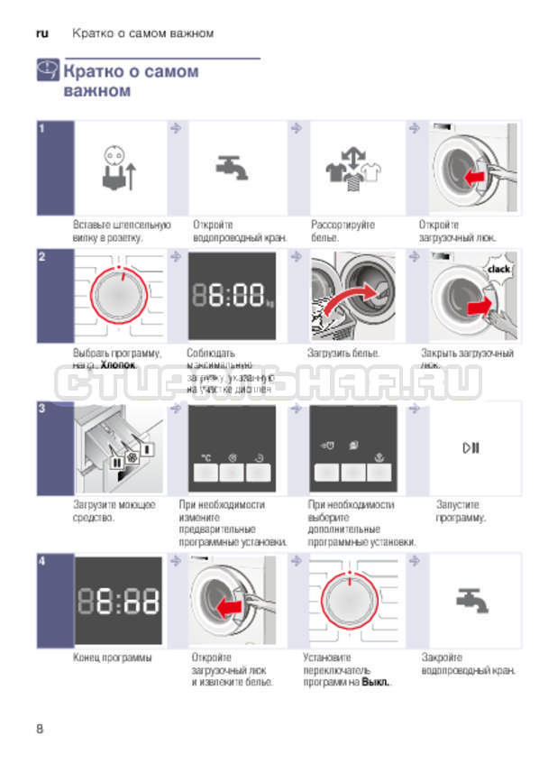 Инструкция Bosch WLK24271OE страница №8