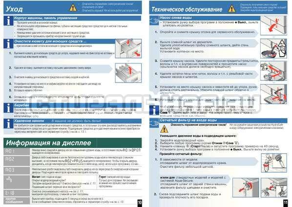 Инструкция Bosch WLM20441OE Logixx 6 страница №8