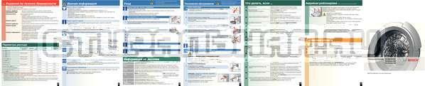 Инструкция Bosch WLM2445SOE страница №2