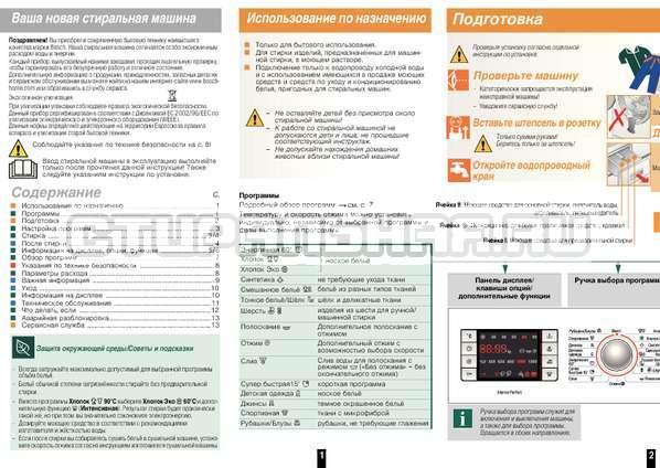Инструкция Bosch WLM2445SOE страница №3