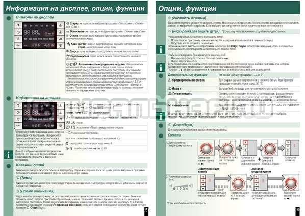 Инструкция Bosch WLM2445SOE страница №5