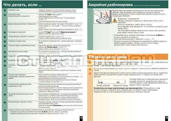 Инструкция Bosch WLM2445SOE страница №9