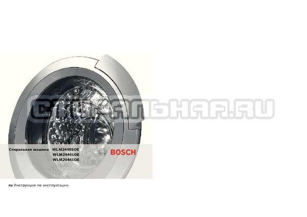 Инструкция Bosch WLM2445SOE страница №10