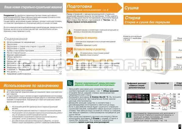 Инструкция Bosch WVH28360OE Maxx Wash Dry страница №3