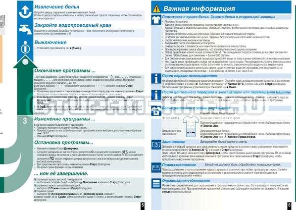Инструкция Bosch WVH28360OE Maxx Wash Dry страница №5