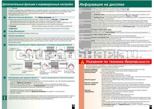 Инструкция Bosch WVH28360OE Maxx Wash Dry страница №8