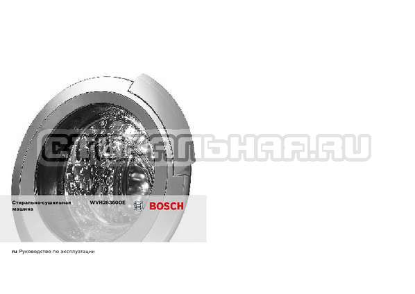 Инструкция Bosch WVH28360OE Maxx Wash Dry страница №10