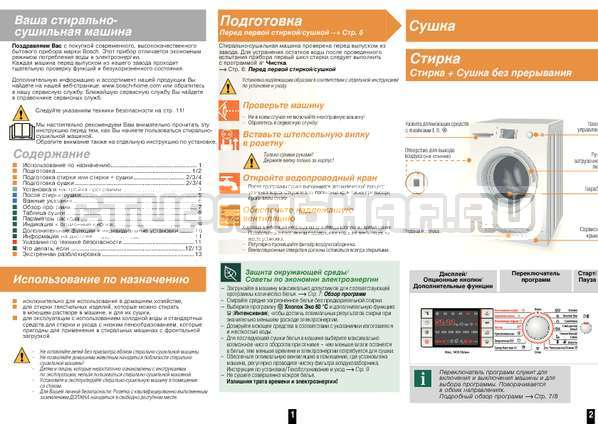 Инструкция Bosch WVH28441OE Wash Dry Avantixx страница №3