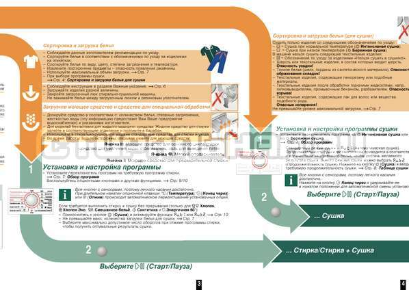 Инструкция Bosch WVH28441OE Wash Dry Avantixx страница №4