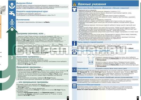 Инструкция Bosch WVH28441OE Wash Dry Avantixx страница №5