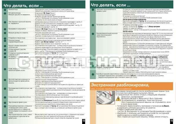 Инструкция Bosch WVH28441OE Wash Dry Avantixx страница №9