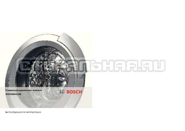 Инструкция Bosch WVH28441OE Wash Dry Avantixx страница №10