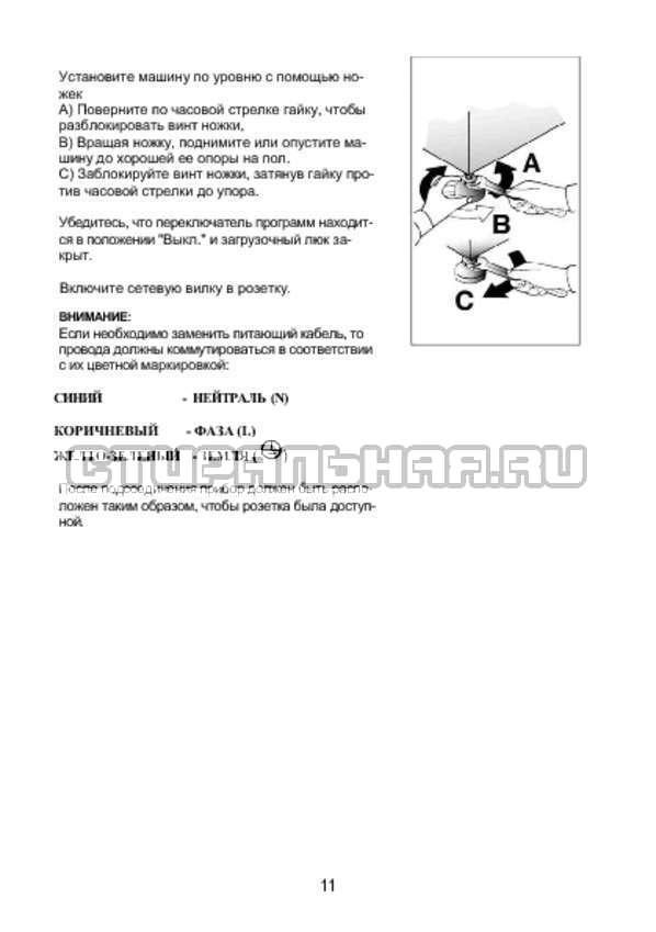 Инструкция Candy AQUA 1D1035-07 страница №11