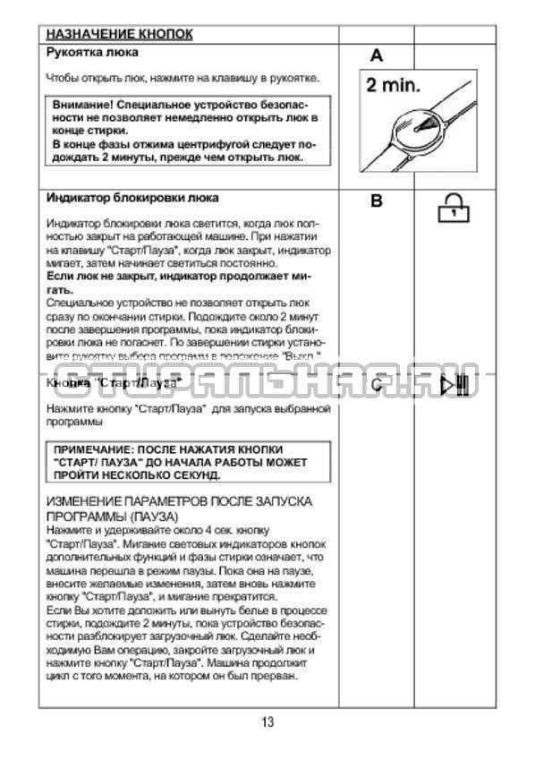Инструкция Candy AQUA 1D1035-07 страница №13