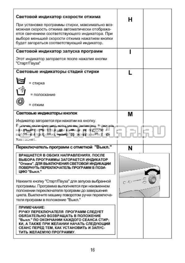 Инструкция Candy AQUA 1D1035-07 страница №16