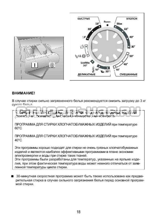 Инструкция Candy AQUA 1D1035-07 страница №18