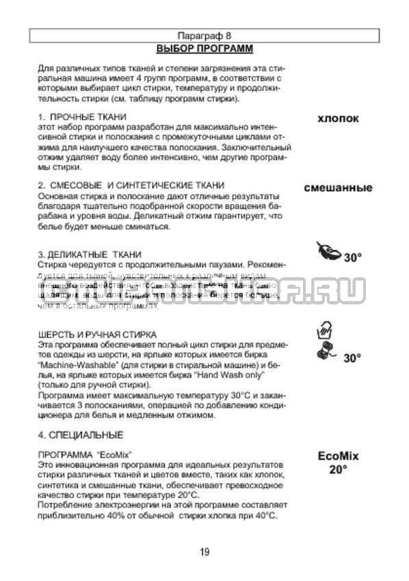 Инструкция Candy AQUA 1D1035-07 страница №19