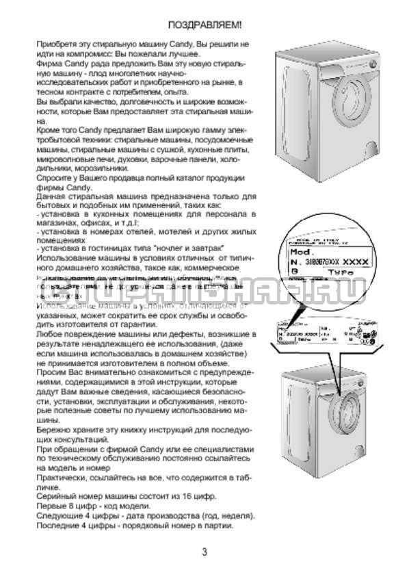 Инструкция Candy AQUA 1D1035-07 страница №3