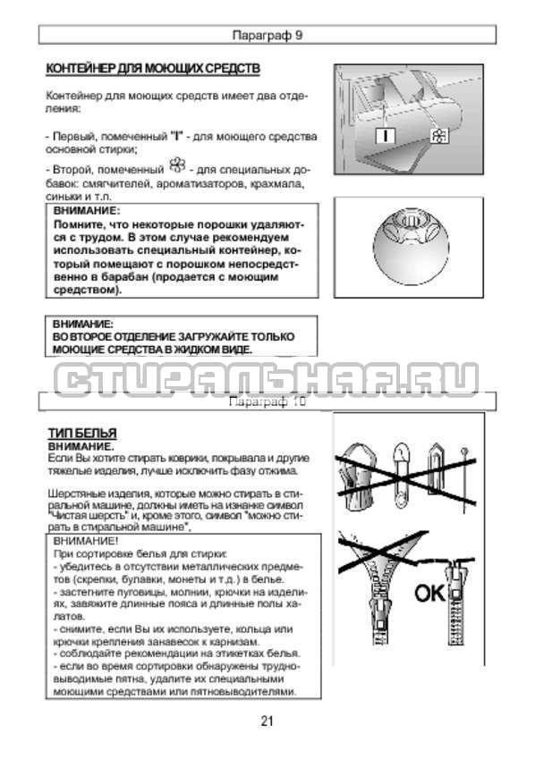 Инструкция Candy AQUA 1D1035-07 страница №21