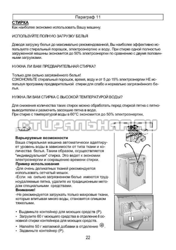 Инструкция Candy AQUA 1D1035-07 страница №22