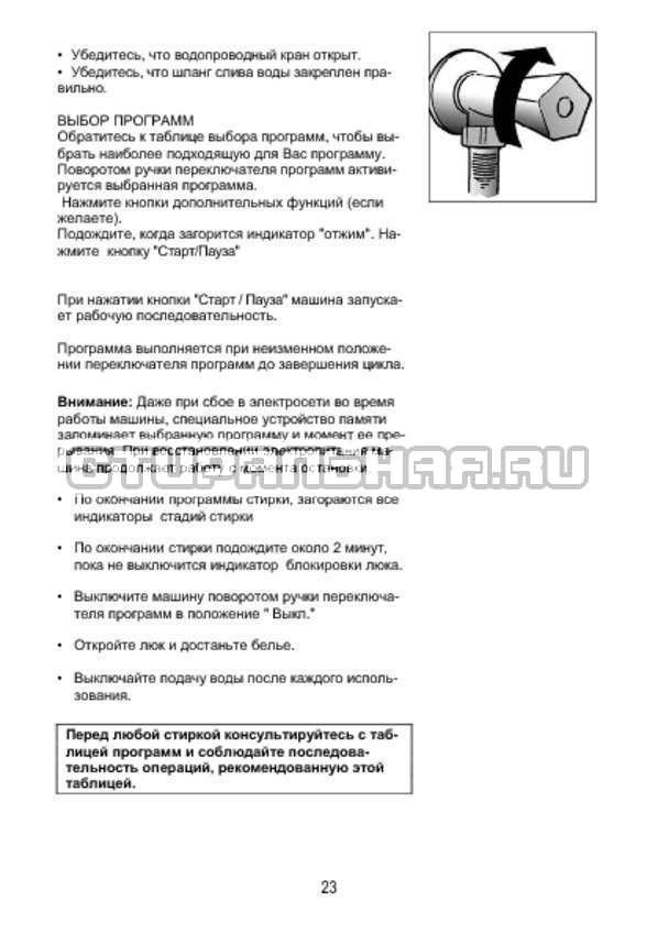 Инструкция Candy AQUA 1D1035-07 страница №23