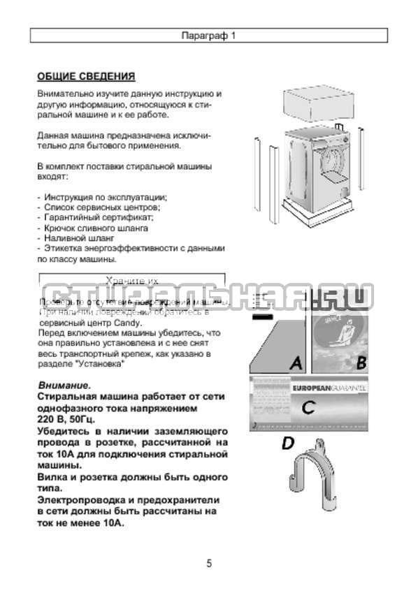 Инструкция Candy AQUA 1D1035-07 страница №5