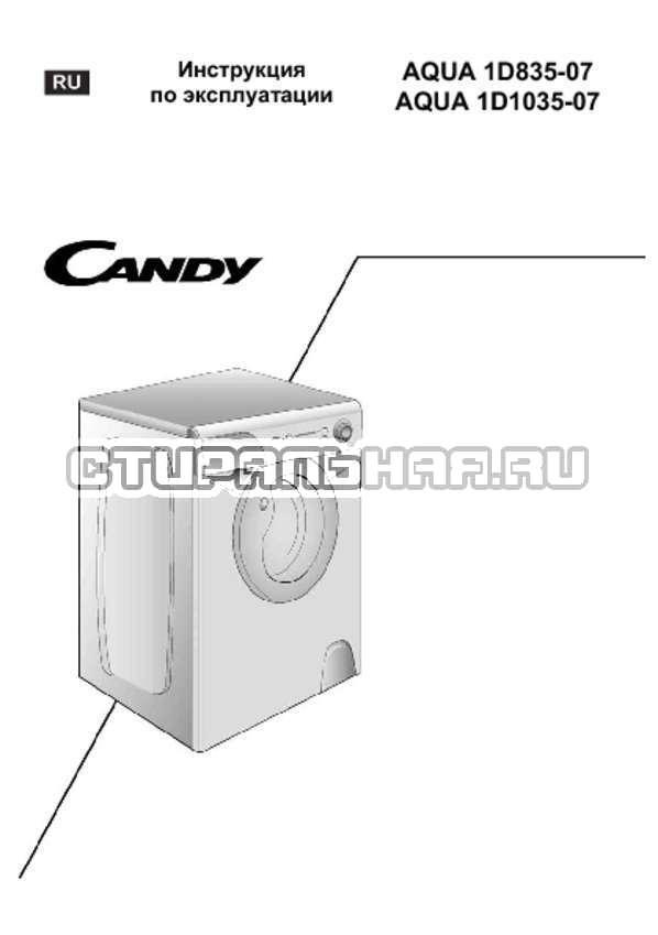 Инструкция Candy AQUA 1D835-07 страница №1