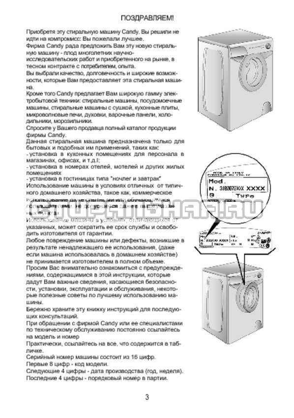 Инструкция Candy AQUA 1D835-07 страница №3