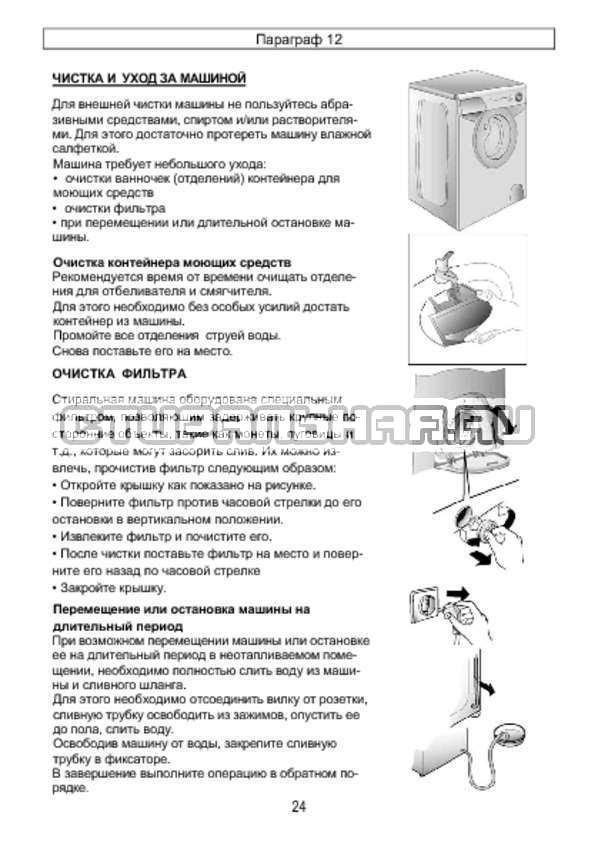 Инструкция Candy AQUA 1D835-07 страница №24