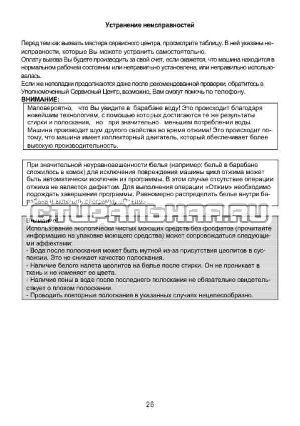Инструкция Candy AQUA 1D835-07 страница №26