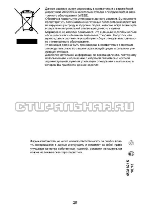 Инструкция Candy AQUA 1D835-07 страница №28