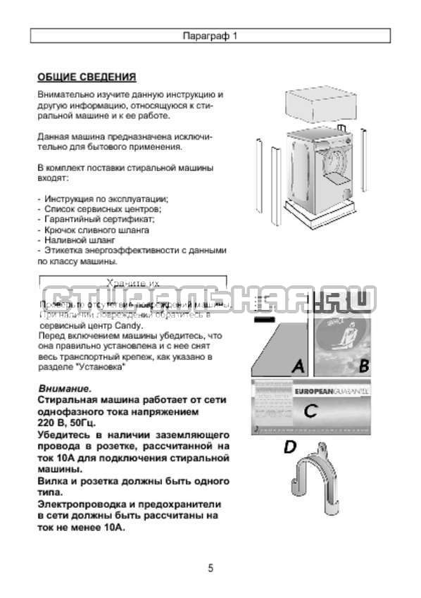 Инструкция Candy AQUA 1D835-07 страница №5