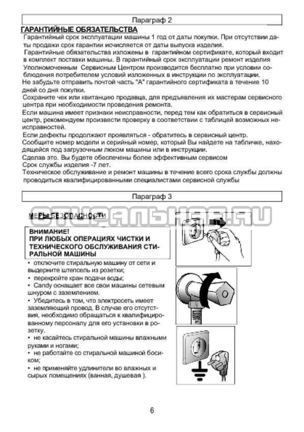 Инструкция Candy AQUA 1D835-07 страница №6