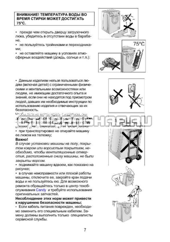 Инструкция Candy AQUA 1D835-07 страница №7