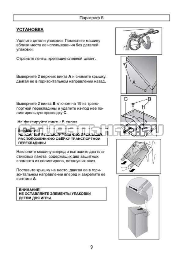 Инструкция Candy AQUA 1D835-07 страница №9