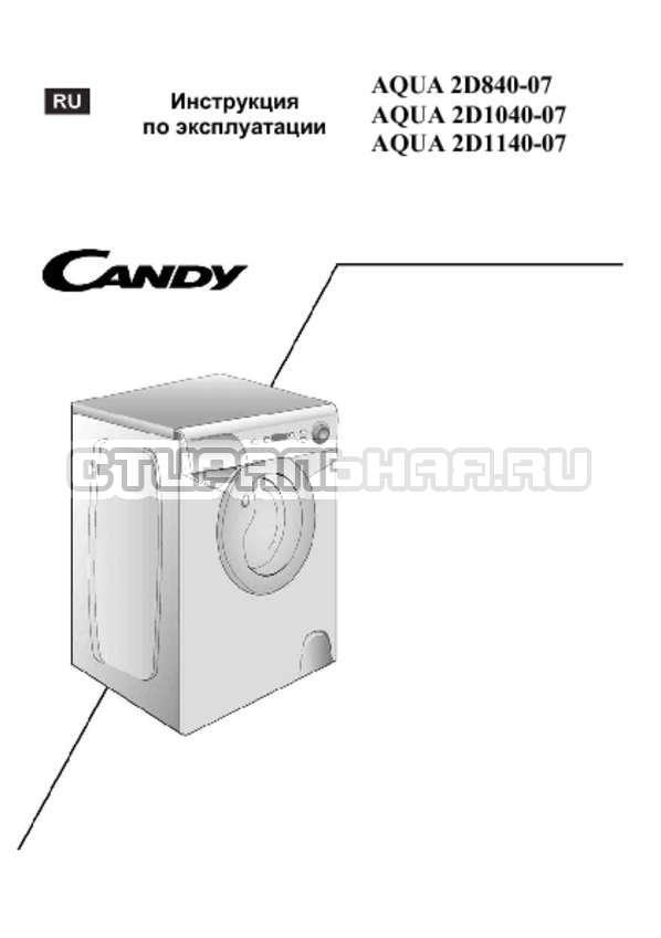 Инструкция Candy AQUA 2D1040-07 страница №1