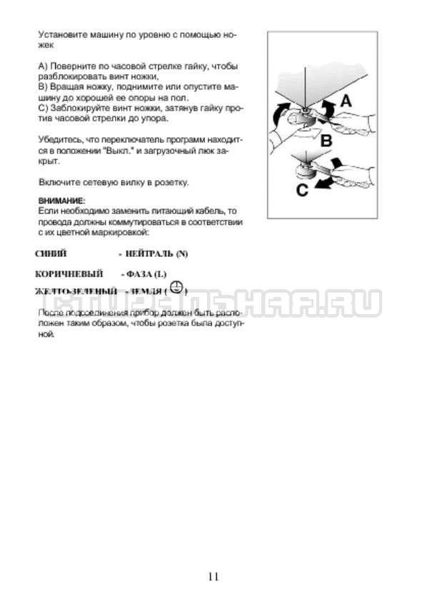 Инструкция Candy AQUA 2D1040-07 страница №11